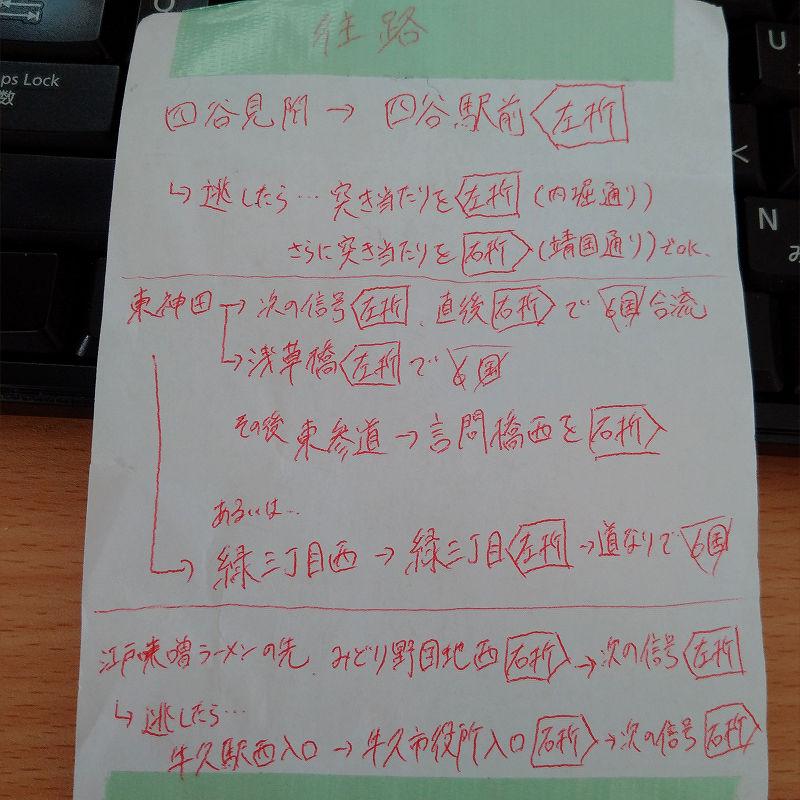 f:id:futo-c:20171202154433j:plain