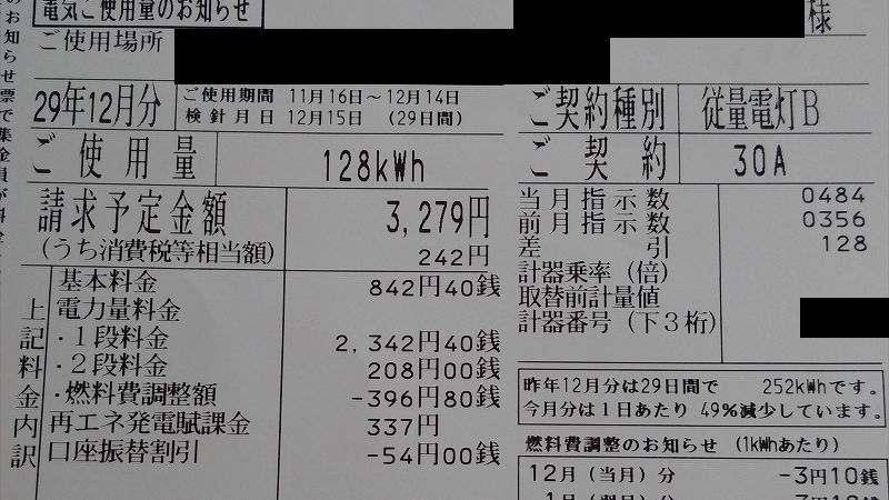 f:id:futo-c:20171218212301j:plain