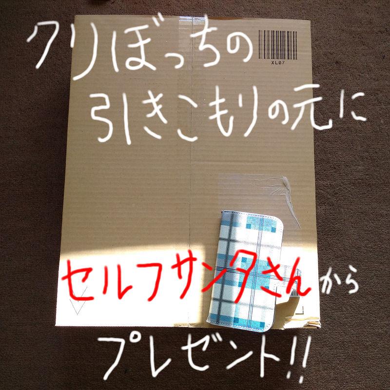 f:id:futo-c:20171226211001j:plain