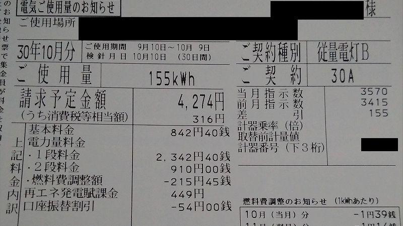 f:id:futo-c:20181028225912j:plain
