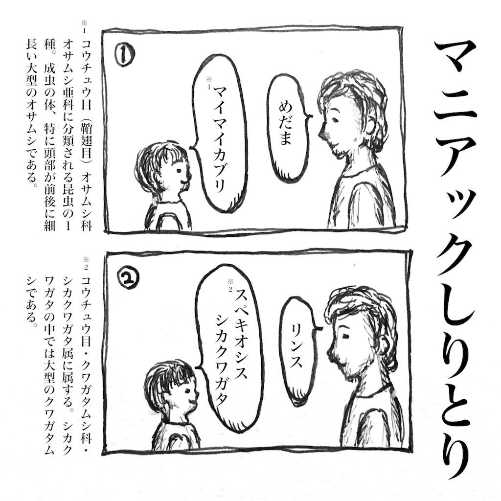 f:id:futomomushi:20170809203930j:image
