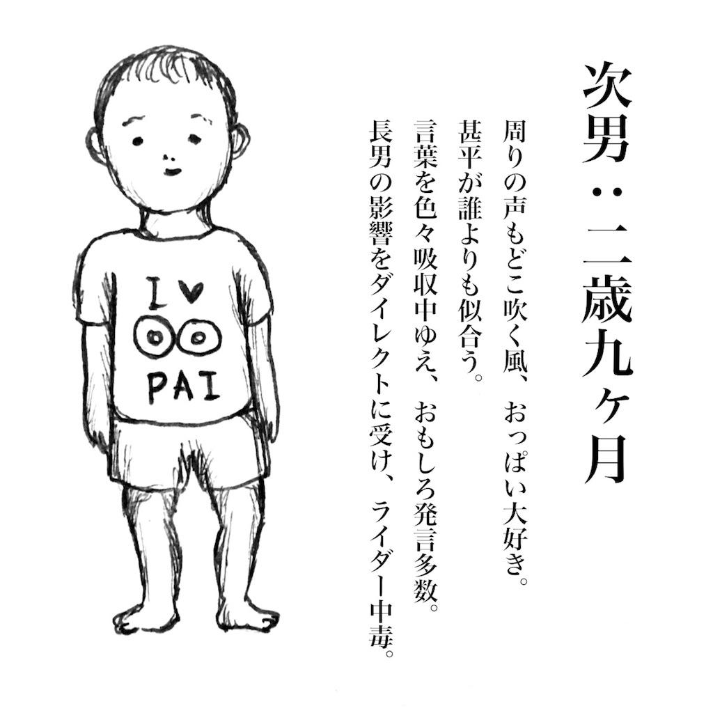 f:id:futomomushi:20170817201256j:image