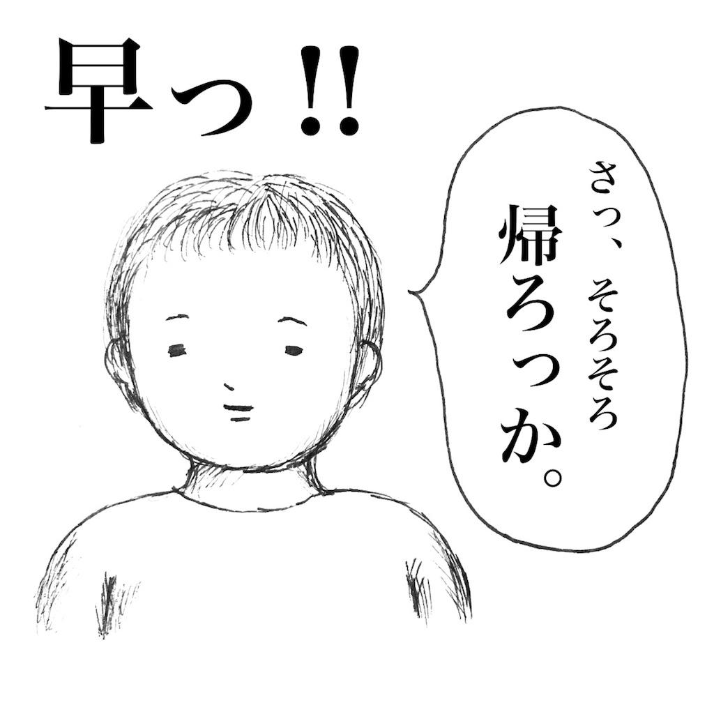f:id:futomomushi:20171019182815j:image