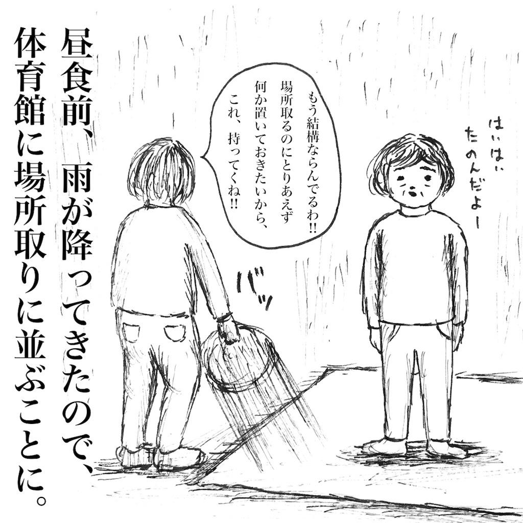 f:id:futomomushi:20171019182950j:image