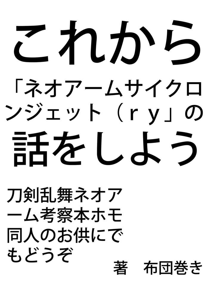 f:id:futonmaki70:20160812230748j:plain
