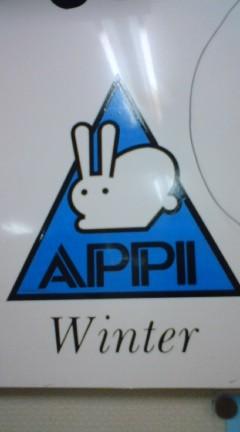 冬の安比のロゴ