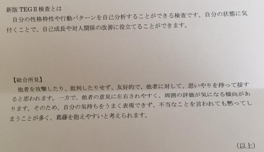 f:id:futoukou_daigakuinsei:20180630063805j:plain