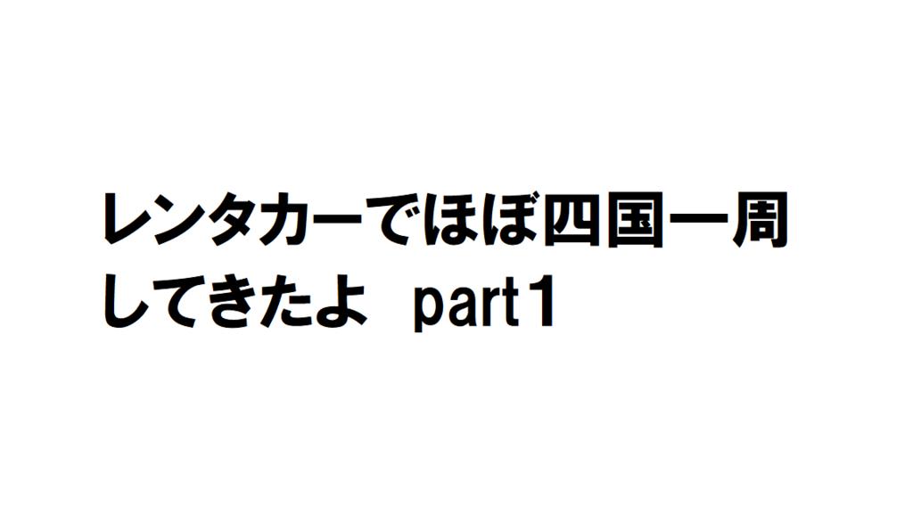 f:id:future-kiss-mk:20180430155107p:plain
