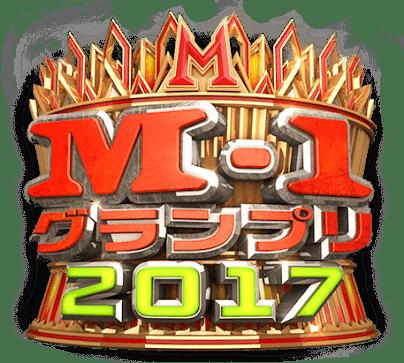 M-1グランプリ2017