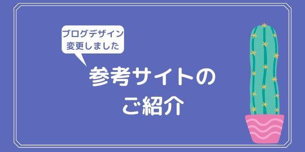 ブログデザイン変更の参考サイトご紹介