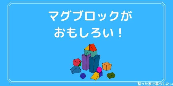 マグブロックが面白い知育玩具