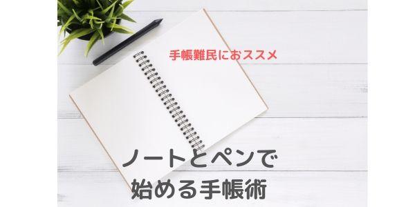 ノートとペンだけで自作できるバレットジャーナル