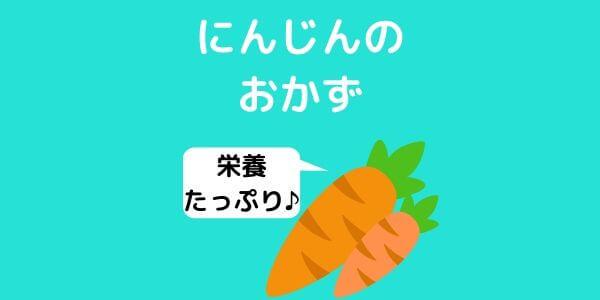 【簡単おかず】にんじんだけでもう一品!粉チーズあえで彩り副菜レシピ