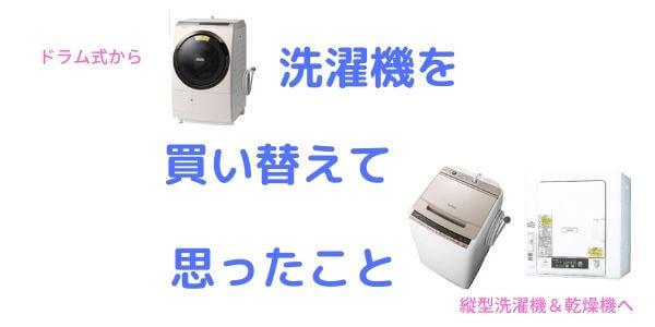 洗濯機を買い替えて気づいた4点