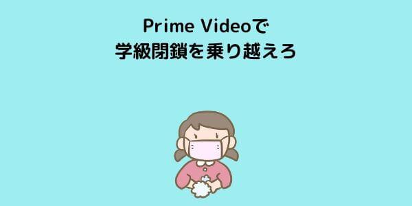 Amazon Prime Videoで学級閉鎖を乗り越えろ!