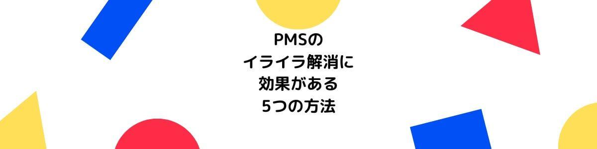 PMSのイライラ解消に効果がある5つの方法
