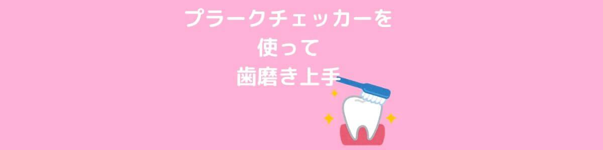 プラークチェッカーを使って子供も歯磨き上手に