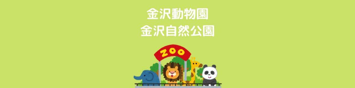 金沢動物園(金沢自然公園)@横浜市