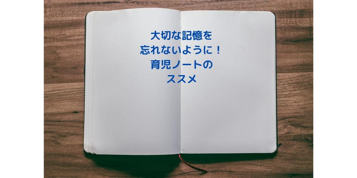 育児記録ノートのすすめ!育児日記にも!