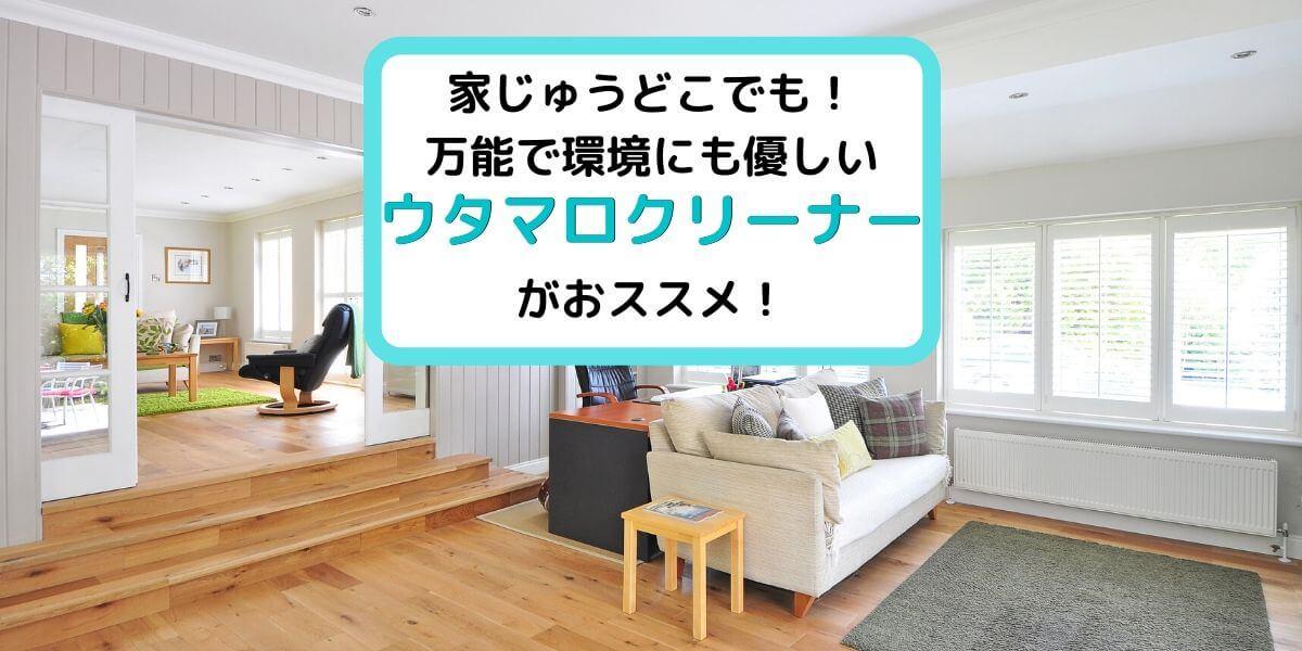 ウタマロクリーナーが超おすすめ!万能で環境に優しい住宅洗剤
