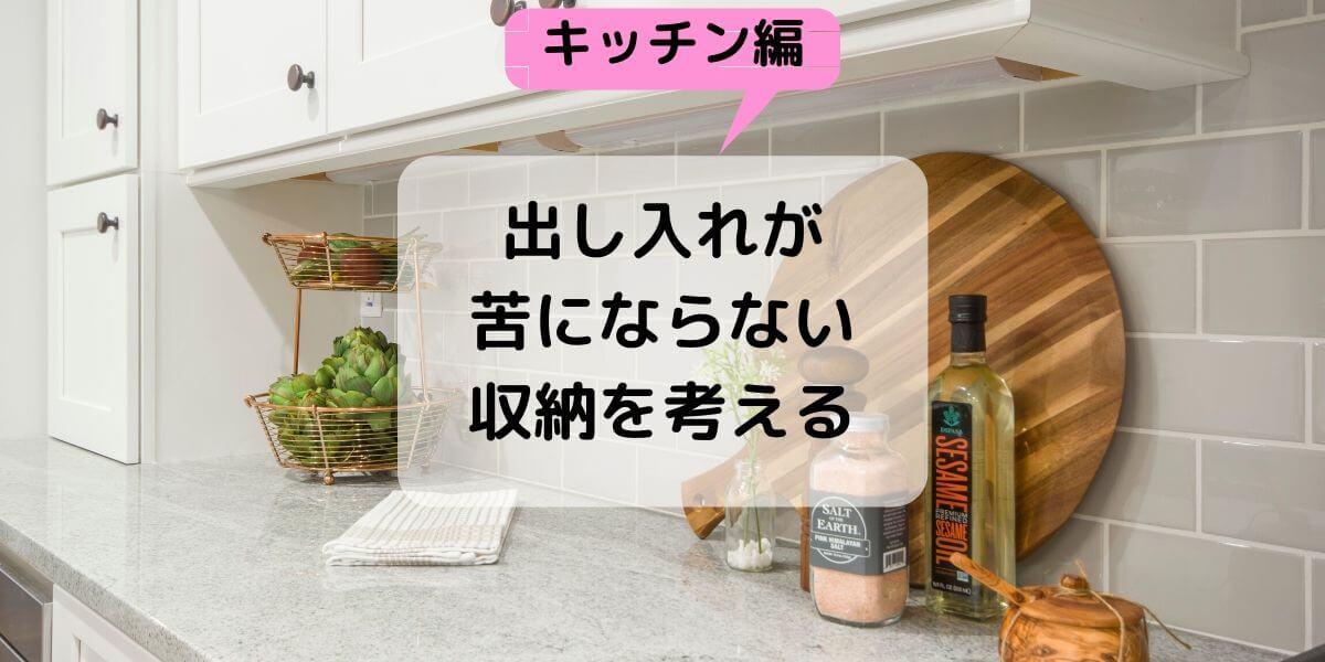 キッチン収納を考える
