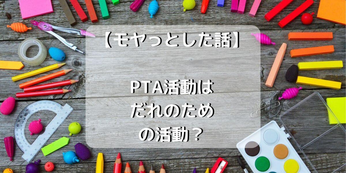 PTA活動はだれのための活動?