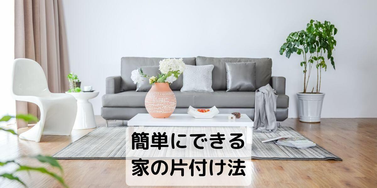 家の簡単片付け9選
