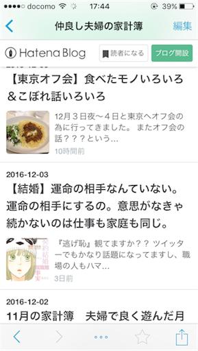 f:id:fuufu2:20161210220743p:image