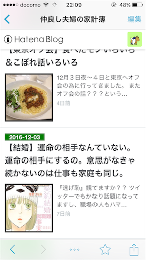 f:id:fuufu2:20161210222132p:image