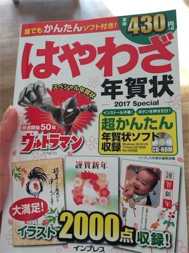 f:id:fuufu2:20161215110155j:image