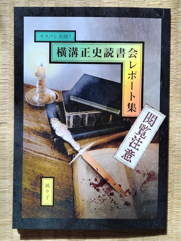 f:id:fuufuushi:20210307174624j:plain