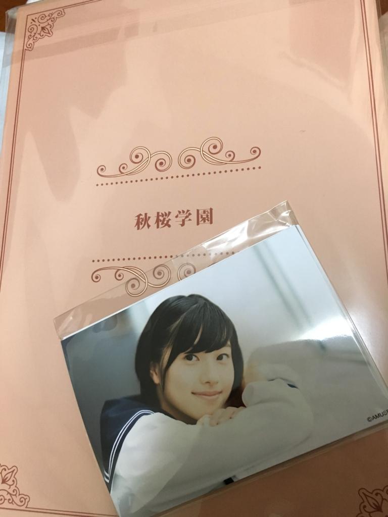 f:id:fuuka77:20160827205744j:plain