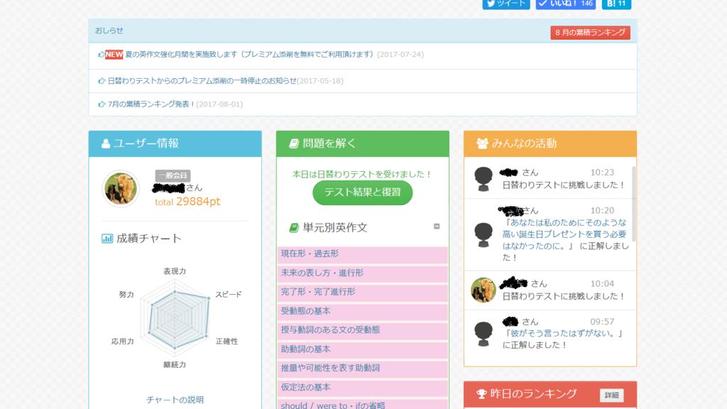 f:id:fuuko1:20170816111756p:plain