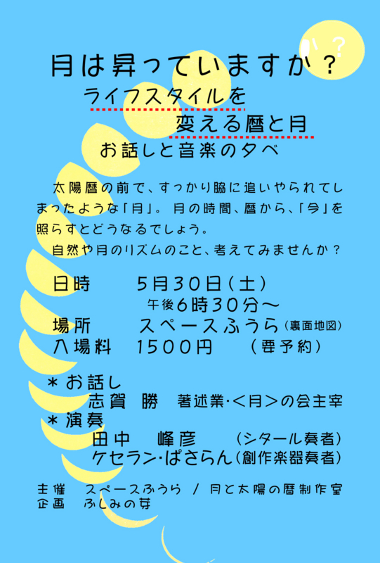f:id:fuura-ban:20150428143727j:image:w360:left