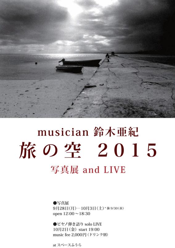 f:id:fuura-ban:20150912141421j:image:w360