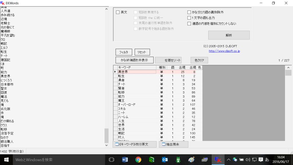 f:id:fuura0925:20160617175452p:plain