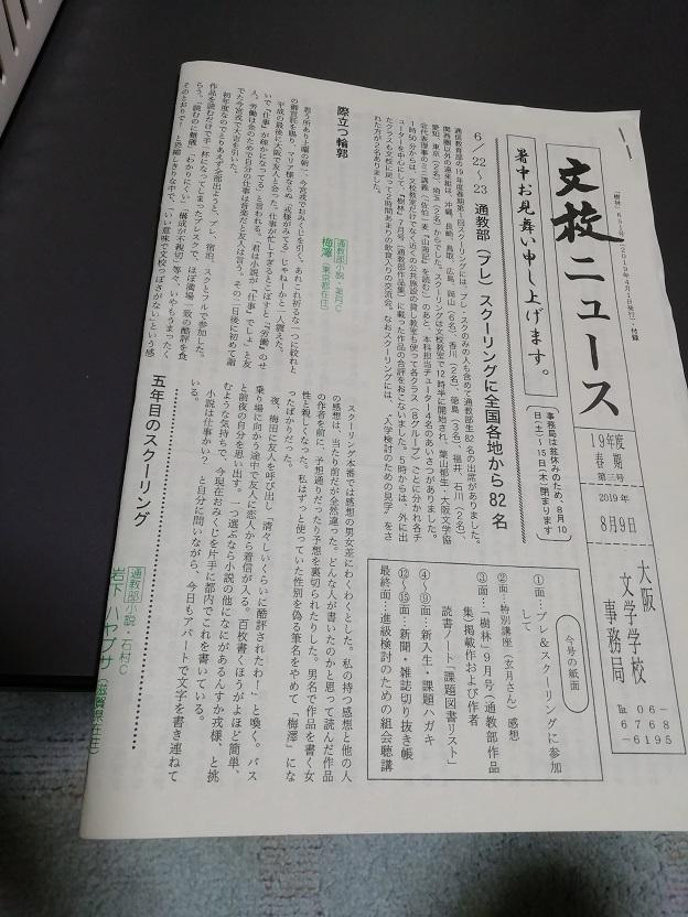 f:id:fuura0925:20190919135414j:plain