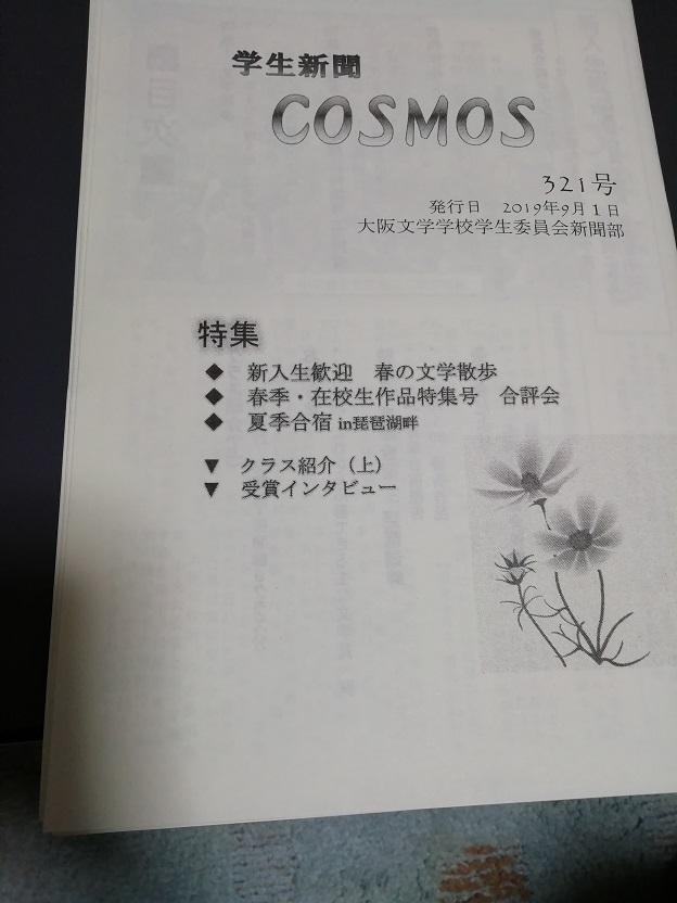 f:id:fuura0925:20190919135518j:plain