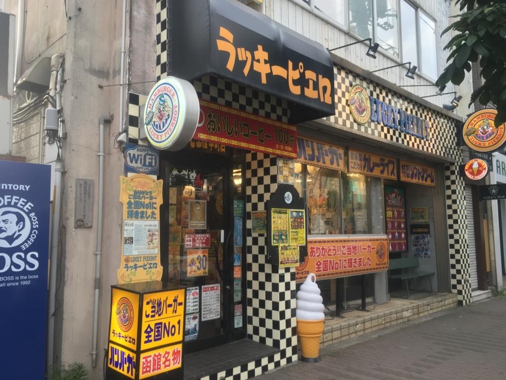 f:id:fuurainin2:20170914160501j:plain