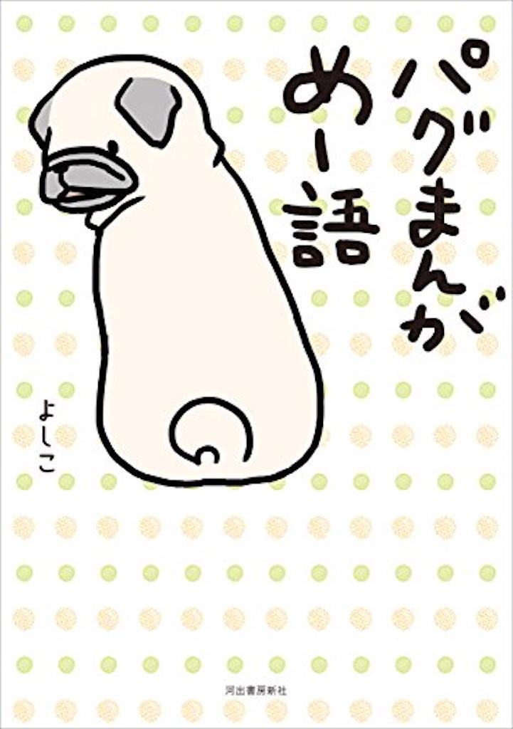 f:id:fuuraitenki:20200112110420j:image