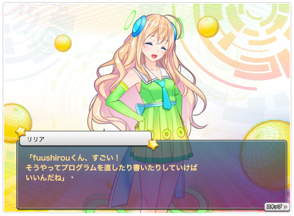 f:id:fuushirou:20160807205854j:plain