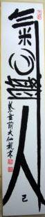 f:id:fuushu:20091112213620j:image