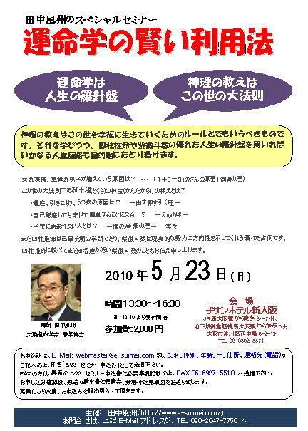 f:id:fuushu:20100323193720j:image