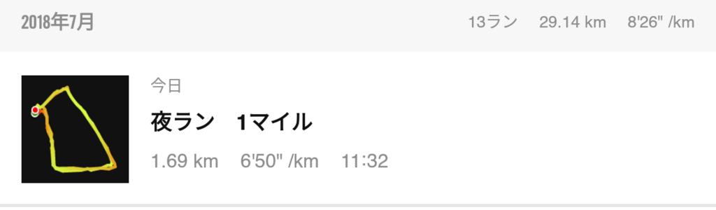 f:id:fuuta09neko:20180718181947p:plain