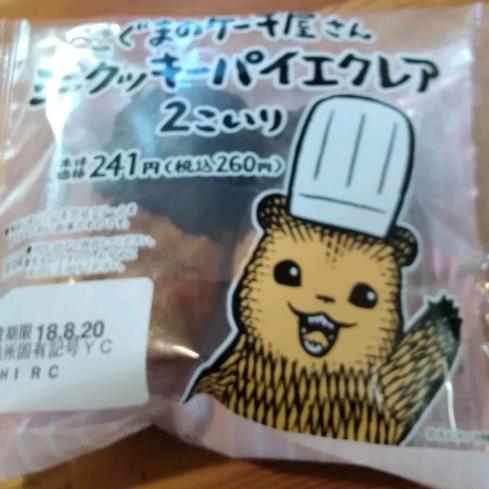 f:id:fuuta09neko:20180819085633j:plain