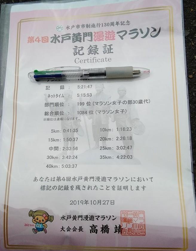 f:id:fuuta09neko:20191027152027j:plain
