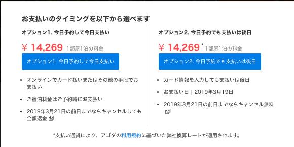 f:id:fuuujikko:20190210232100p:plain