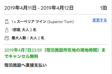 f:id:fuuujikko:20190210232112p:plain