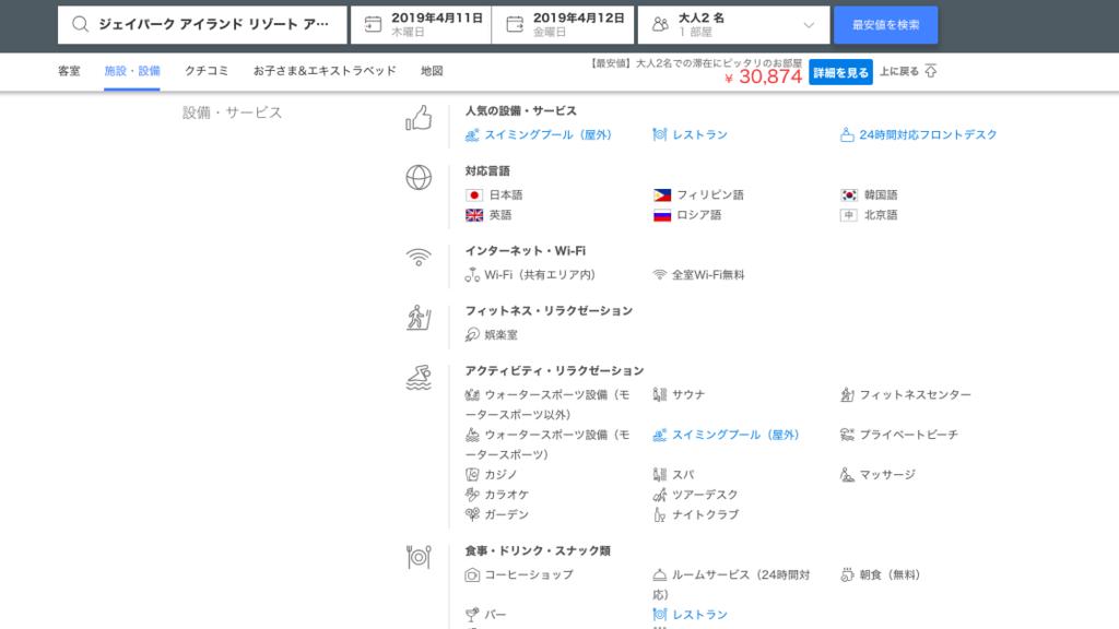 f:id:fuuujikko:20190302115346p:plain