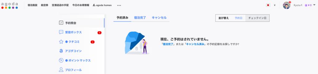 f:id:fuuujikko:20190302123416p:plain
